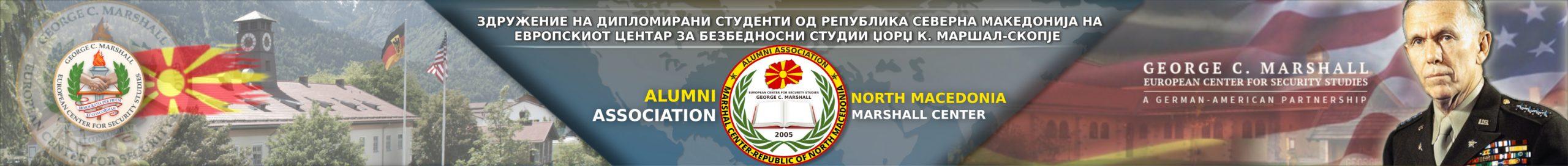 Marshall Center – Republic of Macedonia